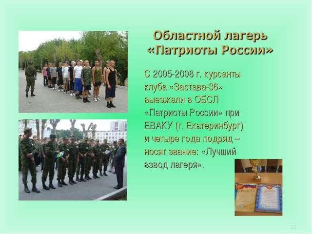 * С 2005-2008 г. курсанты клуба «Застава-36» выезжали в ОБСЛ «Патриоты России...