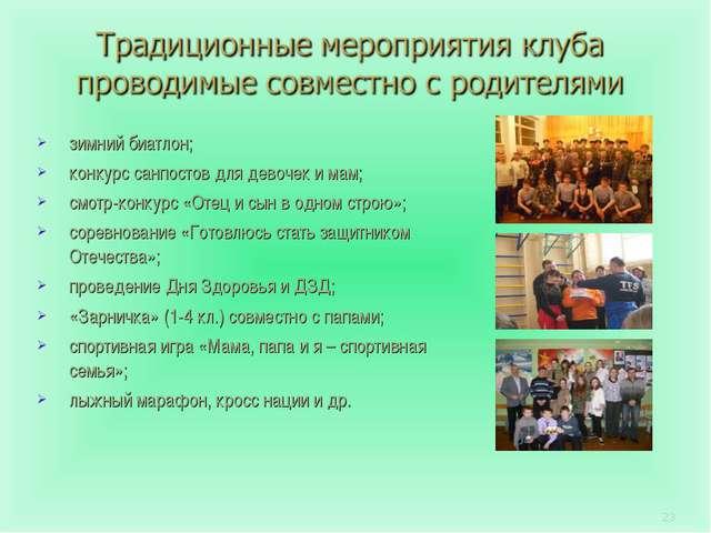 * зимний биатлон; конкурс санпостов для девочек и мам; смотр-конкурс «Отец и...