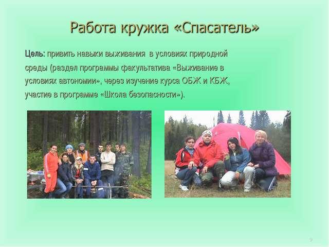 * Цель: привить навыки выживания в условиях природной среды (раздел программы...