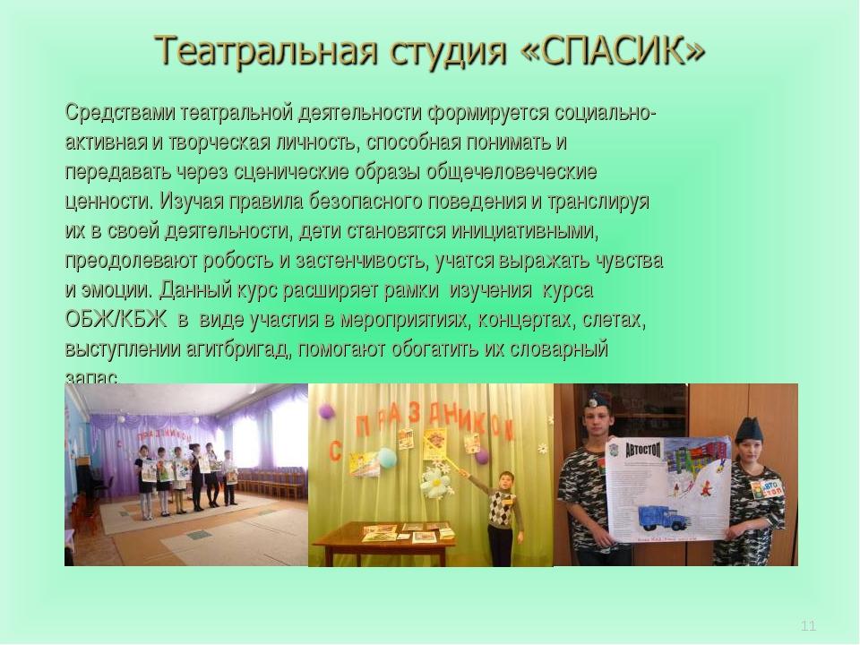 * Средствами театральной деятельности формируется социально- активная и творч...