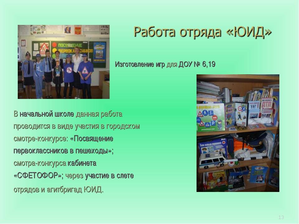* Изготовление игр для ДОУ № 6,19 В начальной школе данная работа проводится...