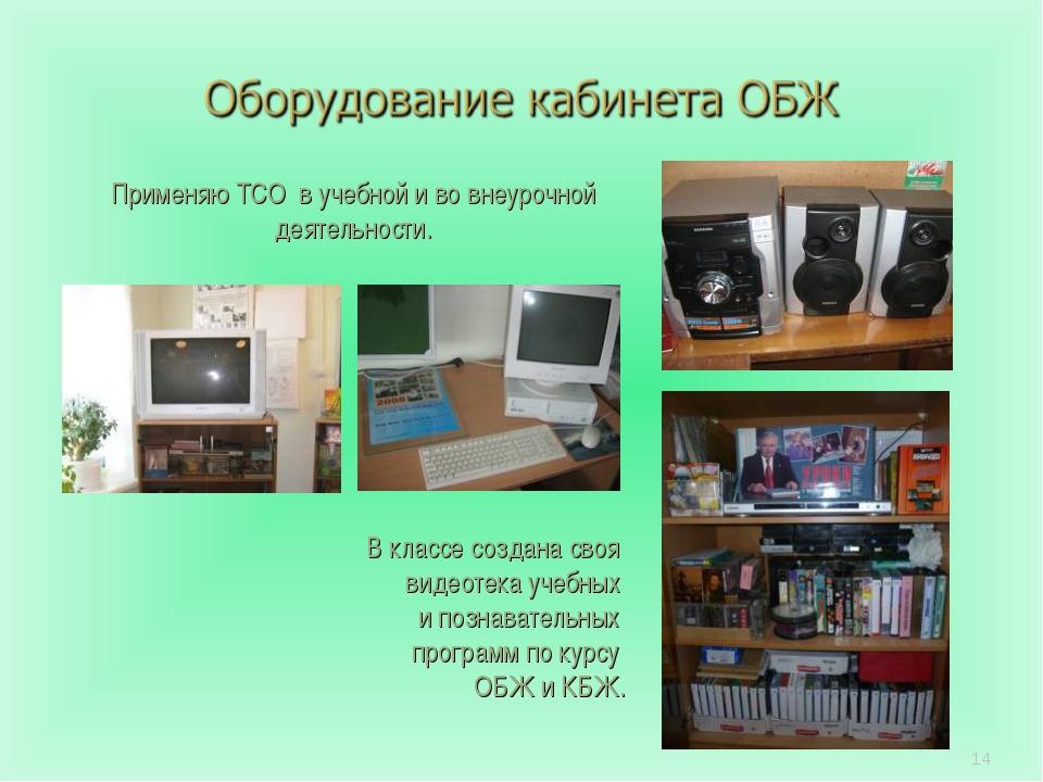 * В классе создана своя видеотека учебных и познавательных программ по курсу...