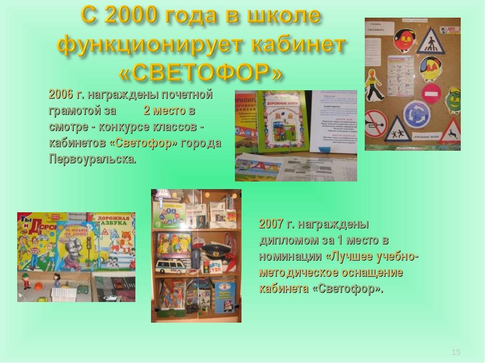 * 2006 г. награждены почетной грамотой за 2 место в смотре - конкурсе классов...