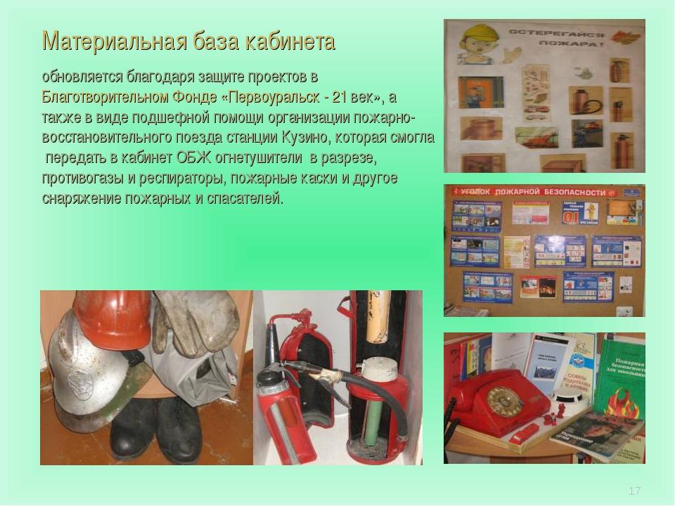 * Материальная база кабинета обновляется благодаря защите проектов в Благотво...