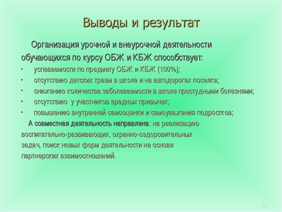 * Организация урочной и внеурочной деятельности обучающихся по курсу ОБЖ и КБ...