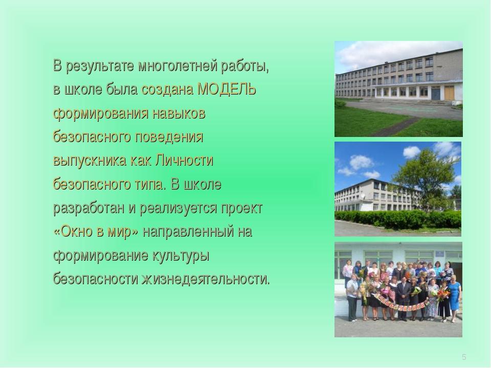 * В результате многолетней работы, в школе была создана МОДЕЛЬ формирования н...