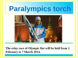 The relay race of Olympic fire will be held from 2 February to 7 March 2014.