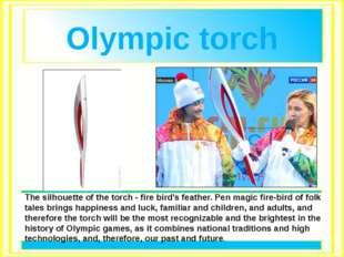 The silhouette of the torch - fire bird's feather. Pen magic fire-bird of fol