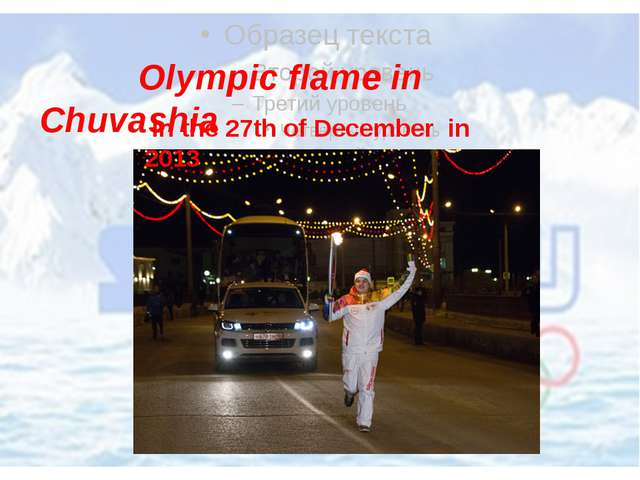 Olympic flame in Chuvashia In the 27th of December in 2013