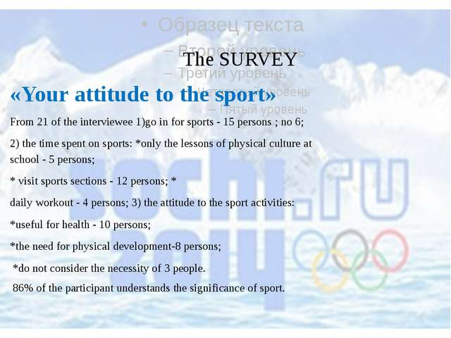 «Your attitude to the sport» From 21 of the interviewee 1)go in for sports -...