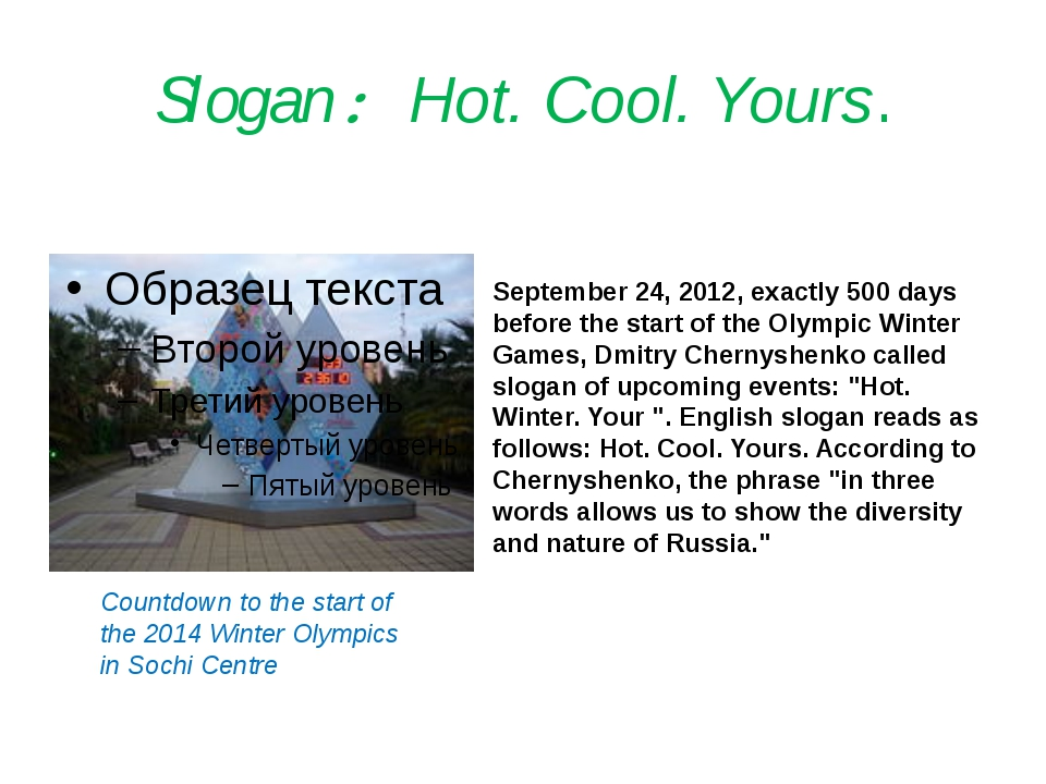 Slogan: Hot. Cool. Yours. Countdown to the start of the 2014 Winter Olympics...