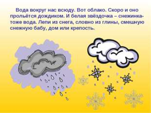 Вода вокруг нас всюду. Вот облако. Скоро и оно прольётся дождиком. И белая з