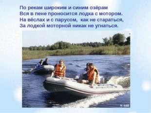 По рекам широким и синим озёрам Вся в пене проносится лодка с мотором. На вёс