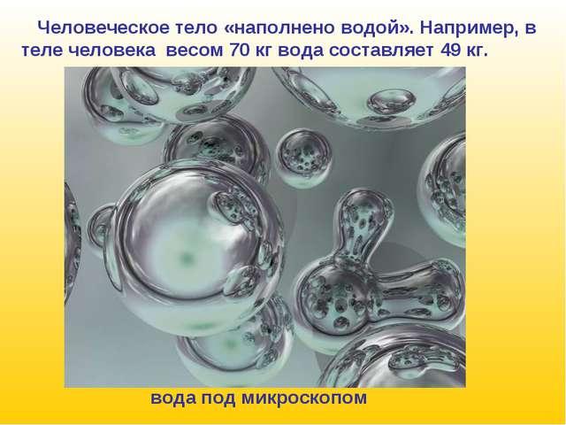 Человеческое тело «наполнено водой». Например, в теле человека весом 70 кг в...