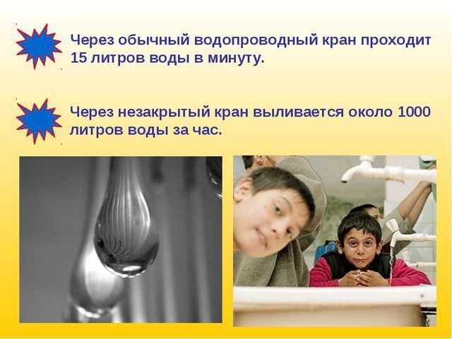 Через обычный водопроводный кран проходит 15 литров воды в минуту. Через неза...