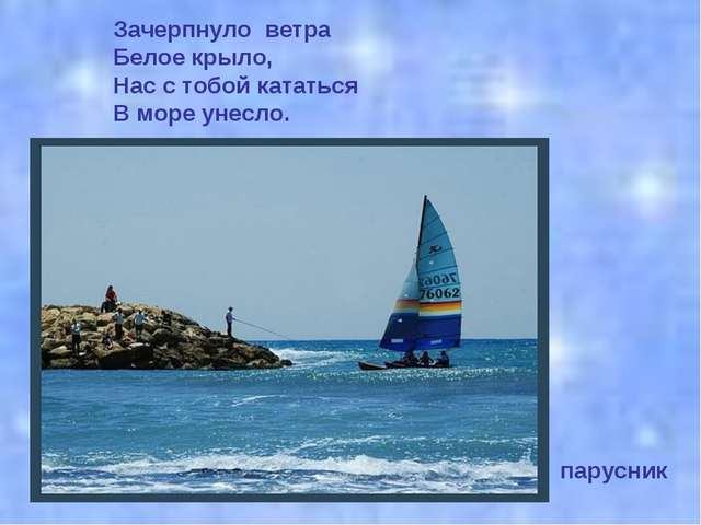 Зачерпнуло ветра Белое крыло, Нас с тобой кататься В море унесло. парусник