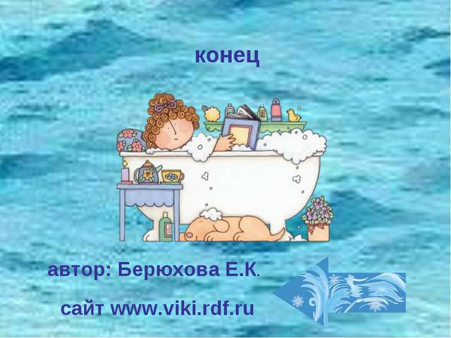 конец автор: Берюхова Е.К. сайт www.viki.rdf.ru