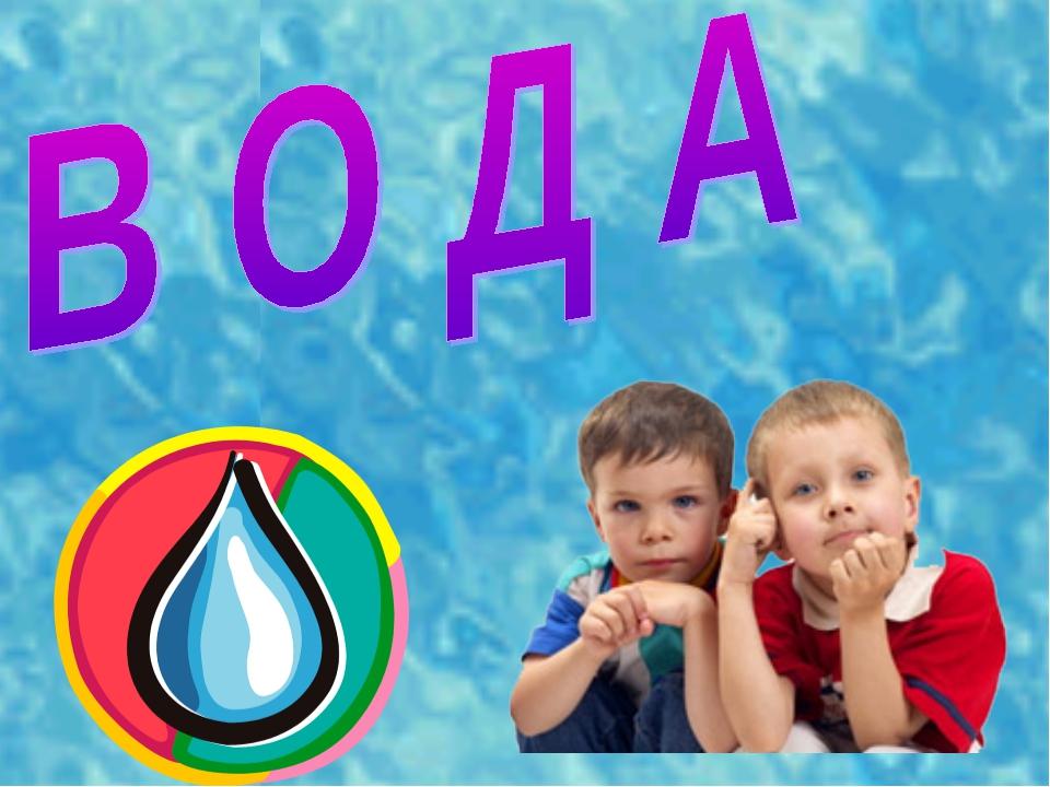 Надписью мелкий, картинки о воде для дошкольников