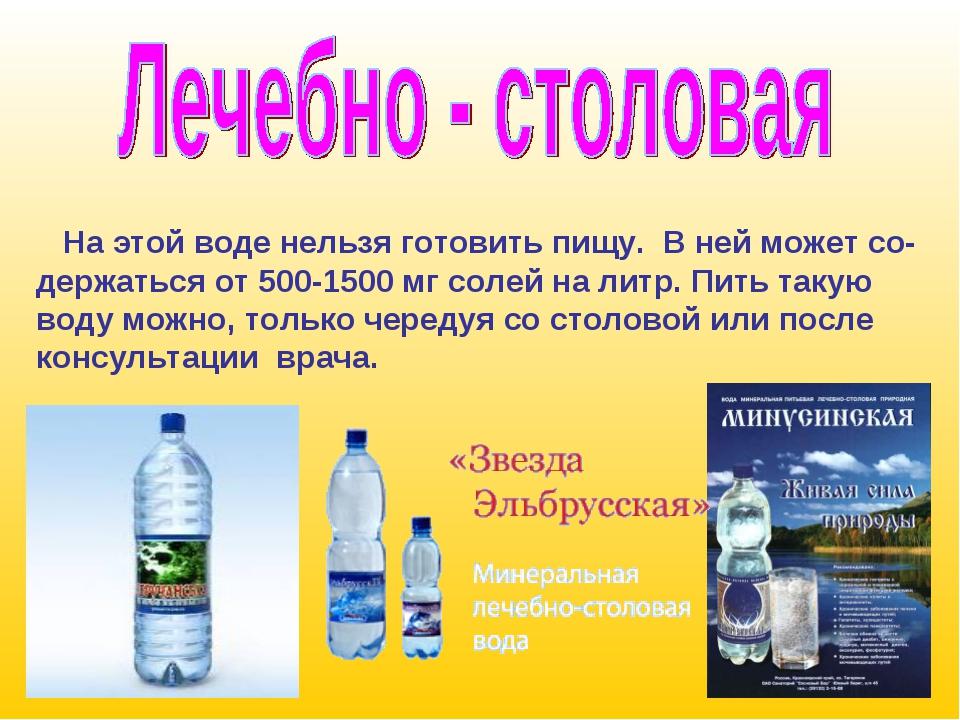 На этой воде нельзя готовить пищу. В ней может со- держаться от 500-1500 мг...