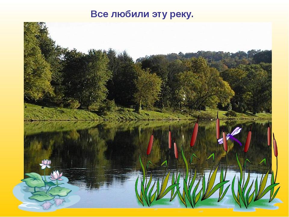 Все любили эту реку.