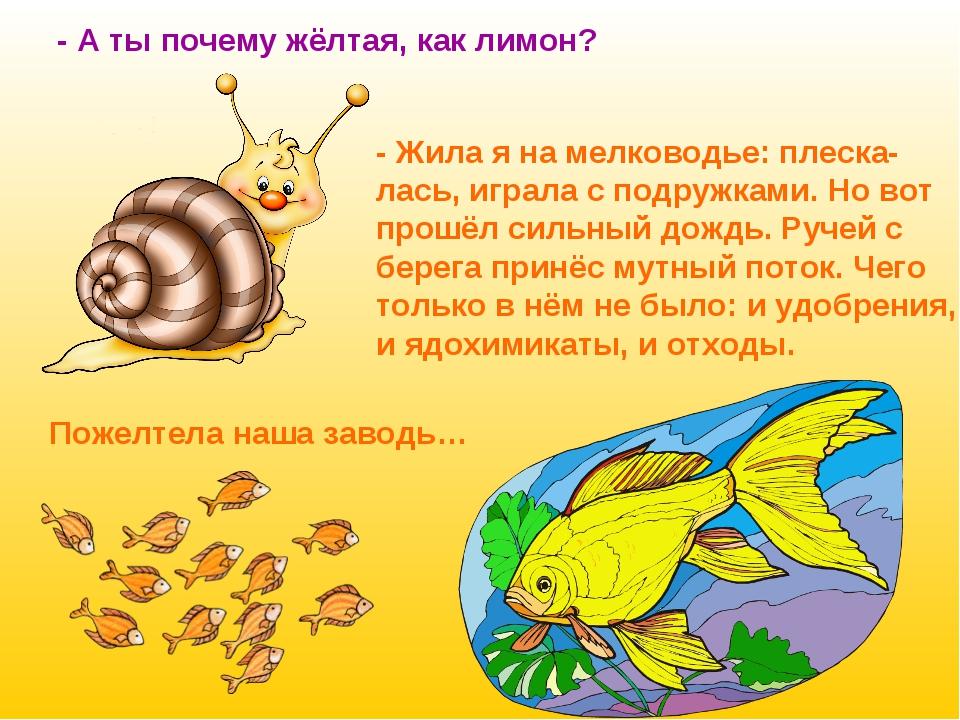 - А ты почему жёлтая, как лимон? - Жила я на мелководье: плеска- лась, играла...