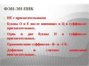 ФЭН-ЭН-ПИК НЕ с прилагательными Буквы О и Е после шипящих и Ц в суффиксах при
