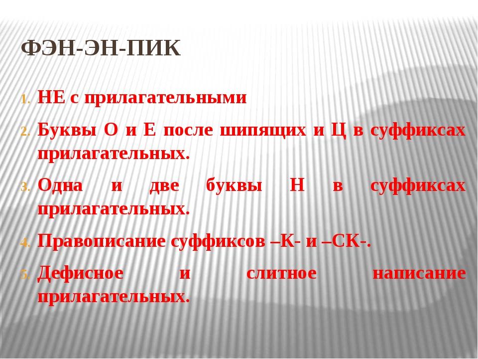 ФЭН-ЭН-ПИК НЕ с прилагательными Буквы О и Е после шипящих и Ц в суффиксах при...