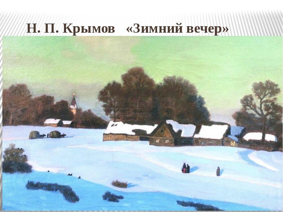 Н. П. Крымов «Зимний вечер»