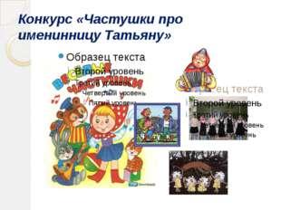 Конкурс «Частушки про именинницу Татьяну»