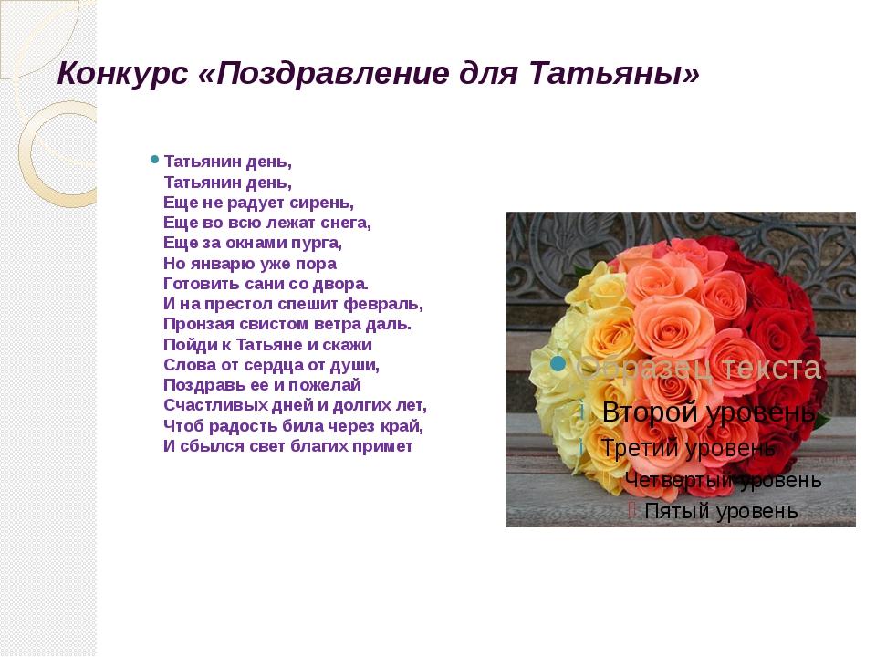Конкурс «Поздравление для Татьяны» Татьянин день, Татьянин день, Еще не радуе...