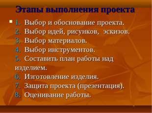 Этапы выполнения проекта 1. Выбор и обоснование проекта. 2. Выбор идей, рисун
