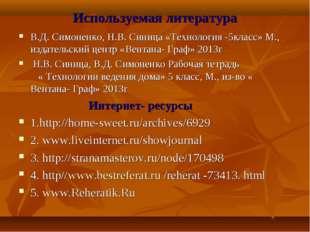 Используемая литература В.Д. Симоненко, Н.В. Синица «Технология -5класс» М.,