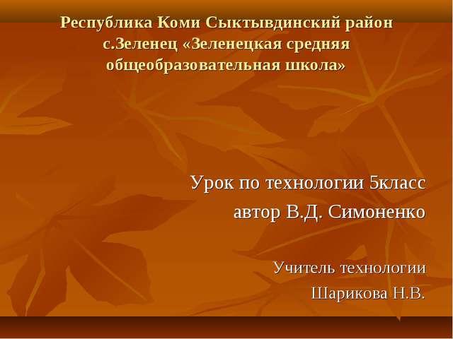 Республика Коми Сыктывдинский район с.Зеленец «Зеленецкая средняя общеобразов...