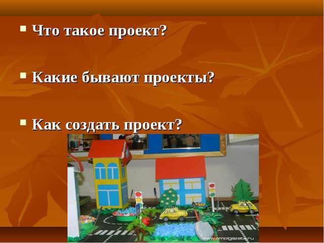 Что такое проект? Какие бывают проекты? Как создать проект?