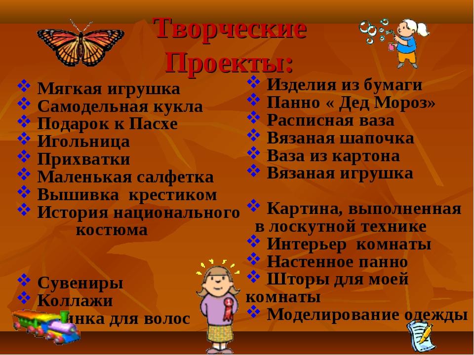 Творческие Проекты: Мягкая игрушка Самодельная кукла Подарок к Пасхе Игольниц...
