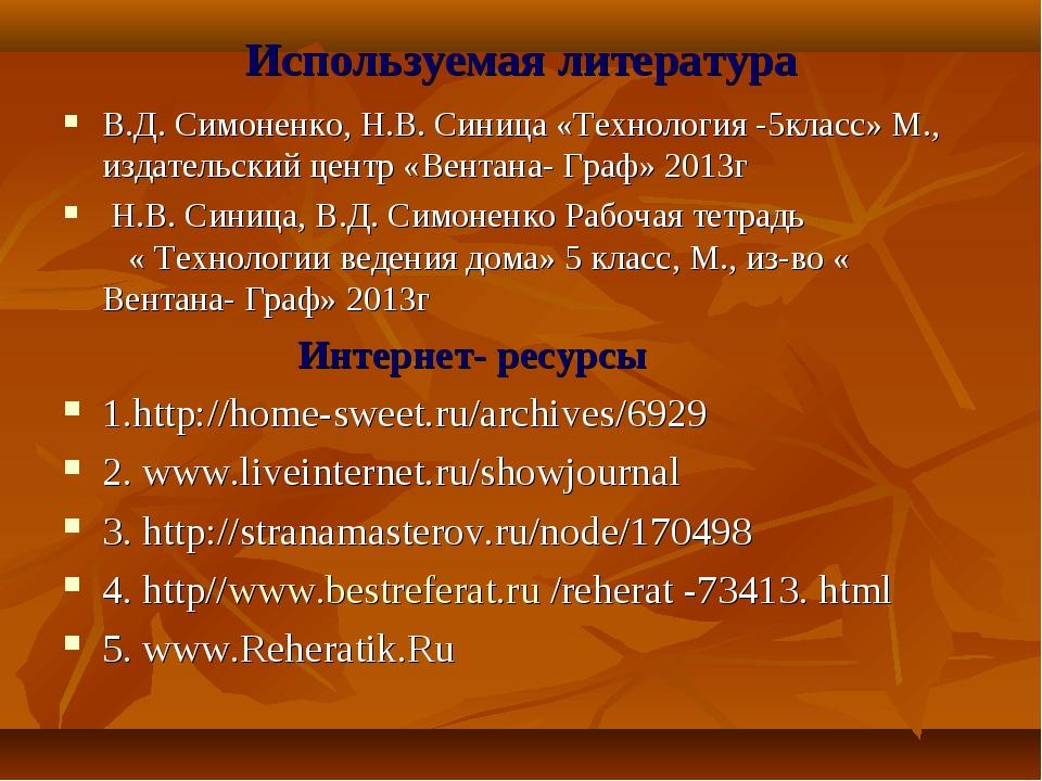 Используемая литература В.Д. Симоненко, Н.В. Синица «Технология -5класс» М.,...