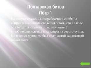 Ледовое побоище А. Невский В центре боевого распорядка размещалось ополчение,