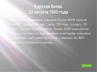 День снятия блокады г.Ленинграда (27 января 1944г) Это была самая продолжител