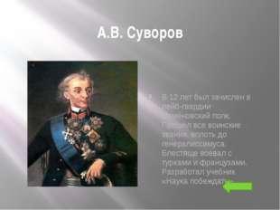 Нахимов П.С. Российский флотоводец, адмирал. Окончил Морской кадетский корпус