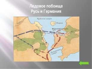 Битва за Москву (1941г) СССР и Германия