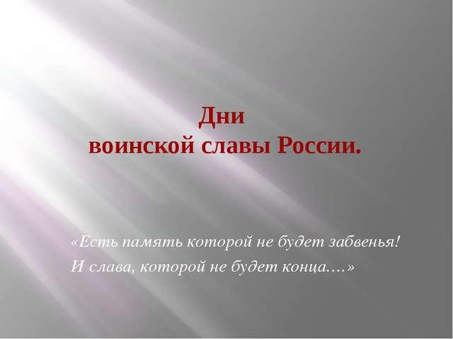 Дни воинской славы России. «Есть память которой не будет забвенья! И слава, к...