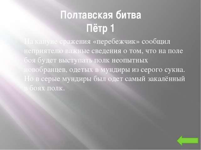 Ледовое побоище А. Невский В центре боевого распорядка размещалось ополчение,...