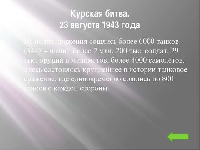 День снятия блокады г.Ленинграда (27 января 1944г) Это была самая продолжител...