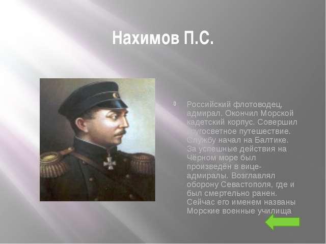 К. Минин и Д.М. Пожарский Они возглавили второе всенародное ополчение. Старод...