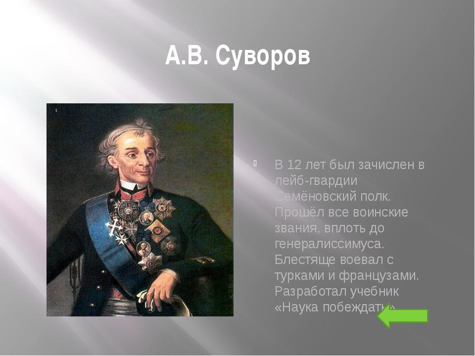 Нахимов П.С. Российский флотоводец, адмирал. Окончил Морской кадетский корпус...