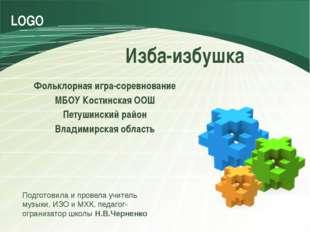 Изба-избушка Фольклорная игра-соревнование МБОУ Костинская ООШ Петушинский ра