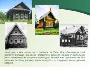 «Мой дом – моя крепость», - говорили на Руси. Для обеспечения этой крепости б