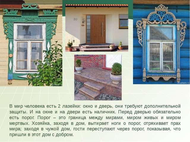 В мир человека есть 2 лазейки: окно и дверь, они требуют дополнительной защит...