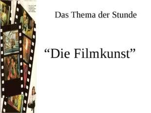 """Das Thema der Stunde """"Die Filmkunst"""""""