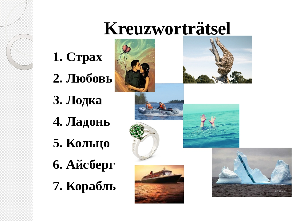 Kreuzworträtsel 1. Страх 2. Любовь 3. Лодка 4. Ладонь 5. Кольцо 6. Айсберг 7....